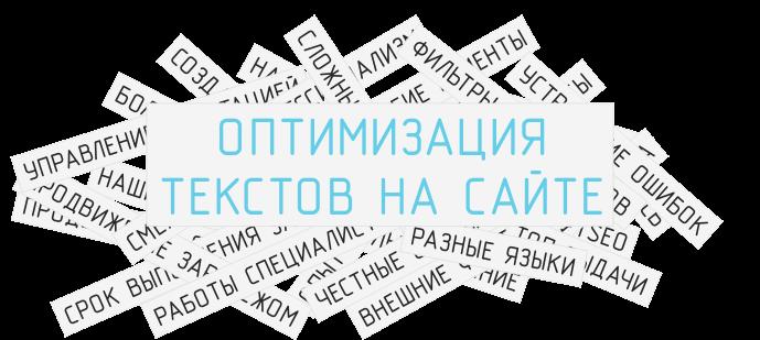 Оптимизация текстов на сайте