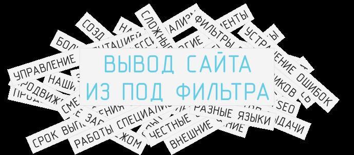 Вывод сайта из под фильтра в Беларуси