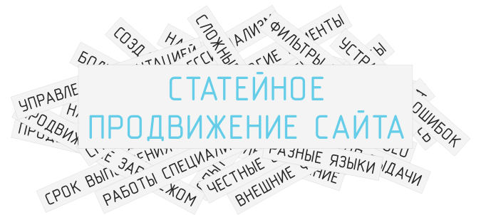 Статейное продвижение сайта