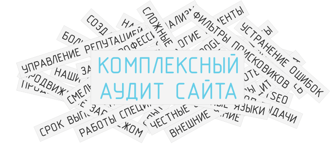 Комплексный аудит сайта
